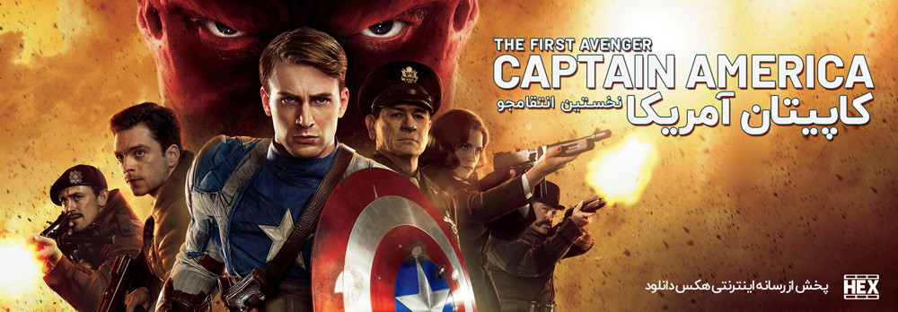 دانلود فیلم کاپیتان آمریکا 1: نخستین انتقام جو 2011