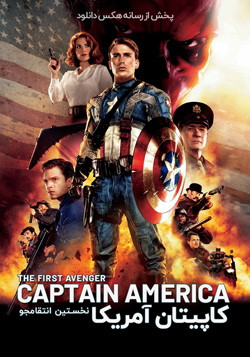 دانلود فیلم کاپیتان آمریکا Captain America: The First Avenger 2011