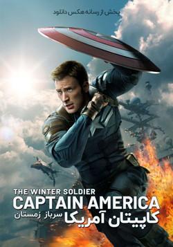 دانلود فیلم کاپیتان آمریکا: سرباز زمستان Captain America: The Winter Soldier 2014