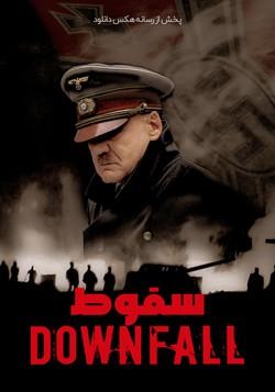 دانلود فیلم سقوط Downfall 2004