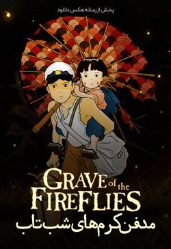 دانلود انیمیشن مدفن کرم های شب تاب Grave of the Fireflies 1988