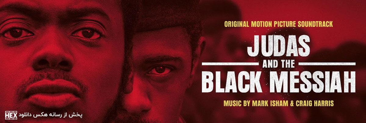 دانلود فیلم یهودا و مسیح سیاه 2021