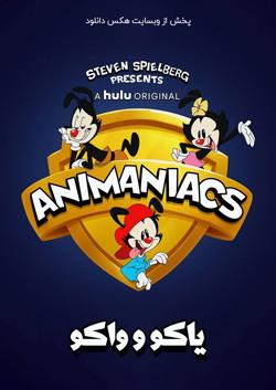 دانلود انیمیشن سریالی یاکو و واکو Animaniacs