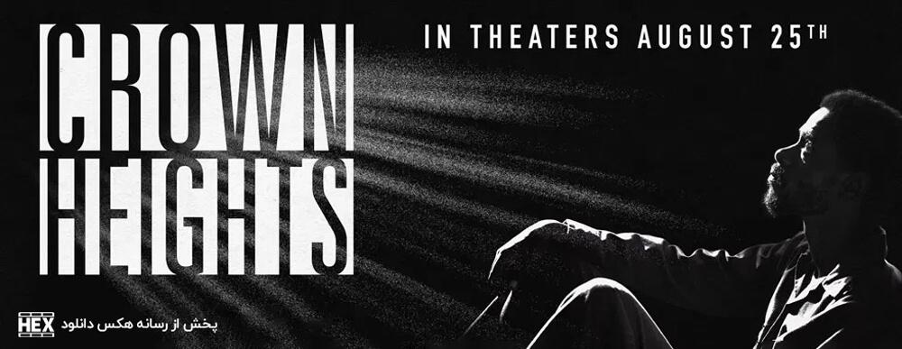دانلود فیلم کراون هایتس 2017