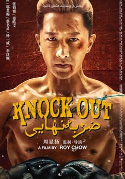 دانلود فیلم ضربه نهایی Knock out 2020
