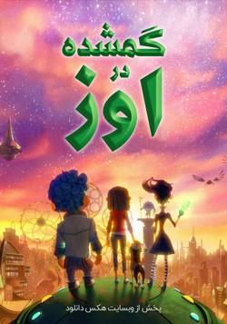 دانلود انیمیشن سریالی گمشده در اوز Lost in Oz