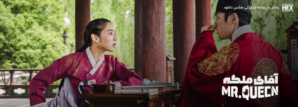 دانلود سریال کره ای آقای ملکه