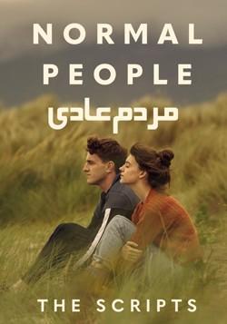 دانلود سریال مردم عادی Normal People