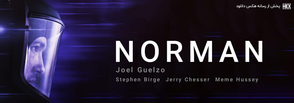 دانلود فیلم نورمن 2019