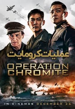 دانلود فیلم عملیات کرومایت Operation Chromite 2016
