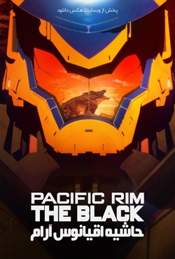 دانلود انیمیشن سریالی حاشیه اقیانوس آرام Pacific Rim: The Black 2021