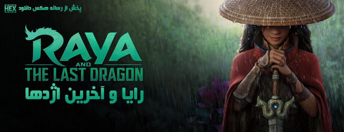 دانلود انیمیشن رایا و آخرین اژدها 2021