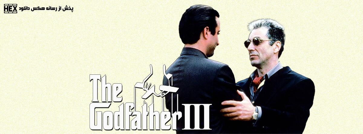 دانلود فیلم پدرخوانده 3 1990