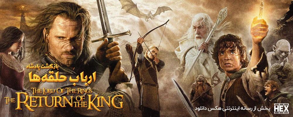 دانلود فیلم ارباب حلقهها: بازگشت پادشاه 2003