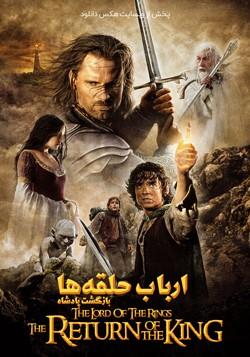 دانلود فیلم ارباب حلقه ها: بازگشت پادشاه The Lord of the Rings: The Return of the King 2003
