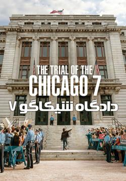 دانلود فیلم دادگاه شیکاگو 7 The Trial of the Chicago 7 2020