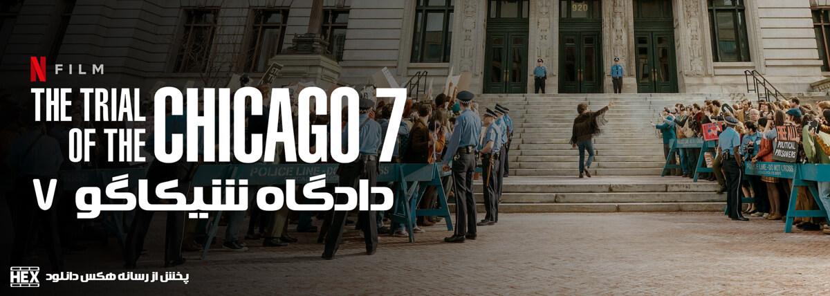 دانلود فیلم دادگاه شیکاگو 7 2020