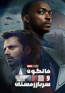 دانلود سریال فالکون و سرباز زمستان The Falcon and the Winter Soldier