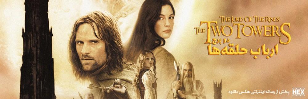 دانلود فیلم ارباب حلقهها: دو برج 2002