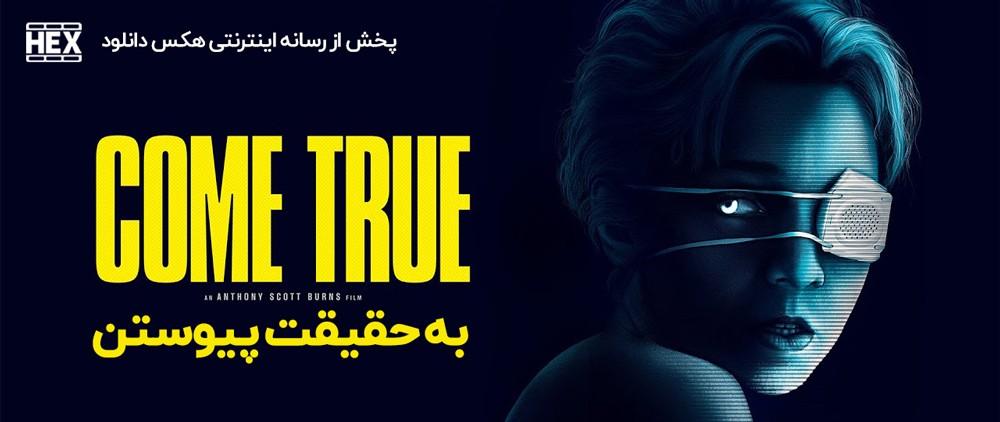 دانلود فیلم به حقیقت پیوستن 2020