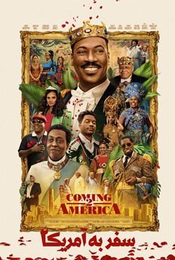 دانلود فیلم سفر به آمریکا 2 Coming 2 America 2021