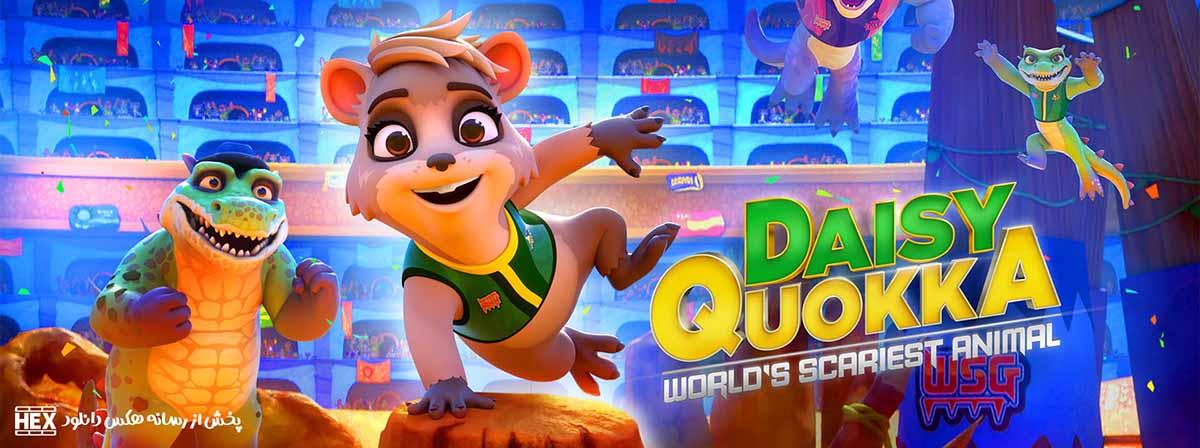 دانلود انیمیشن دیزی کوئوکا 2020