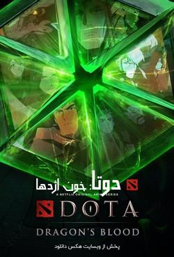 دانلود انیمیشن سریالی دوتا: خون اژدها Dota: Dragon's Blood