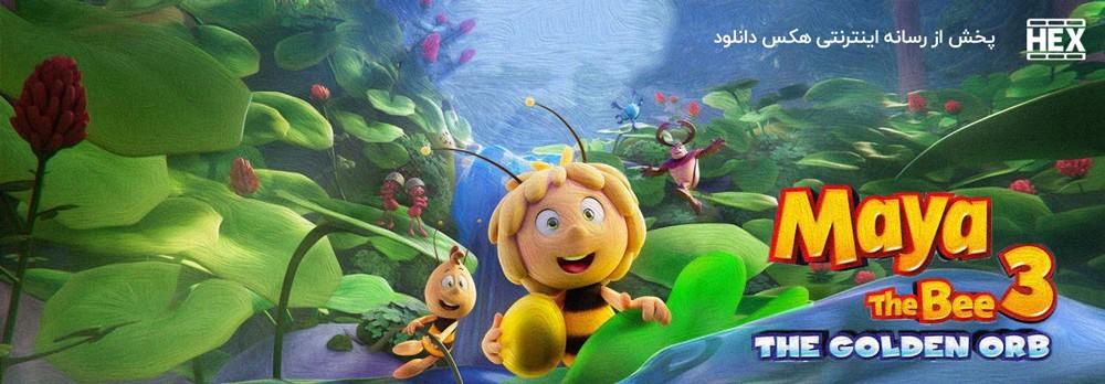 دانلود انیمیشن مایا زنبور عسل 3: گوی طلایی 2021