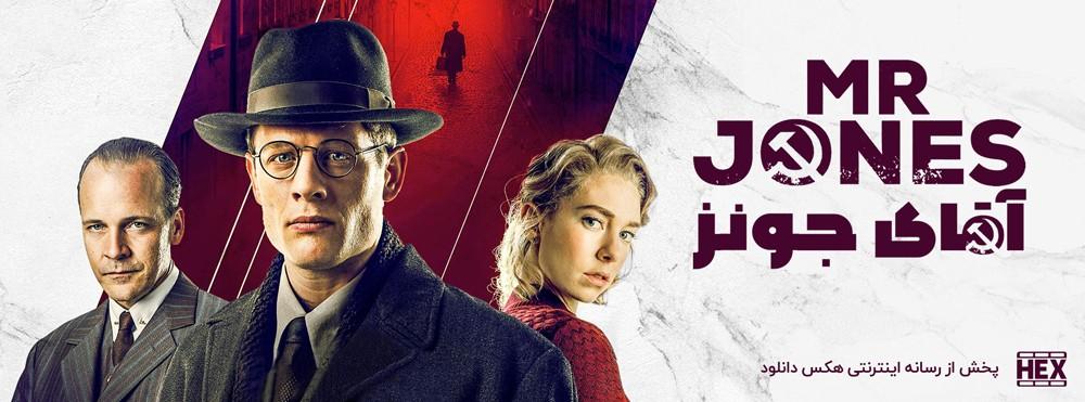 دانلود فیلم آقای جونز 2019