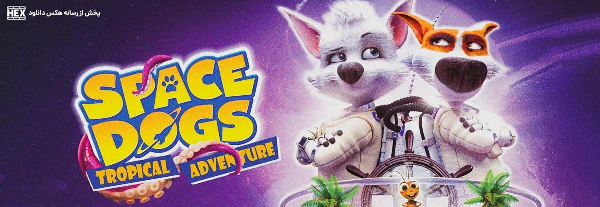 دانلود فیلم سگ های فضایی ماجراجویی گرم سیری 2020