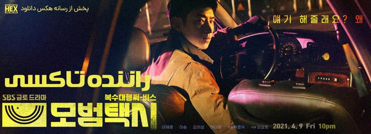 دانلود سریال کره ای راننده تاکسی