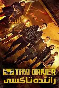 دانلود سریال راننده تاکسی Taxi Driver 2021
