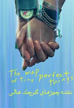 دانلود فیلم The Map of Tiny Perfect Things 2021