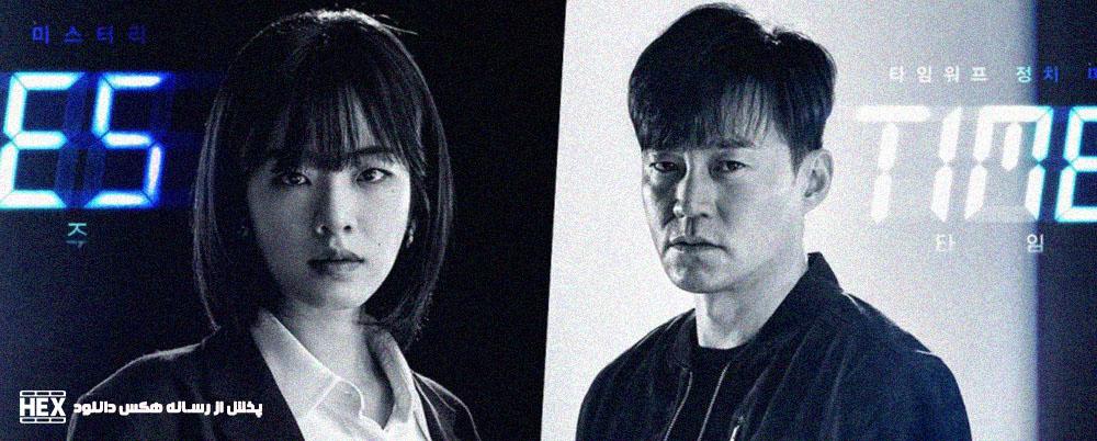 دانلود سریال کره ای زمان ها