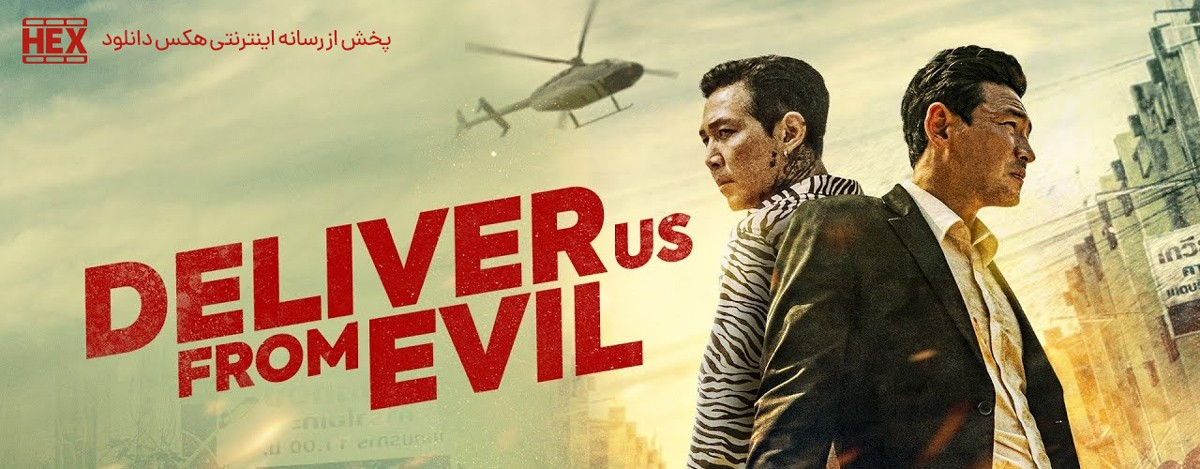 دانلود فیلم کره ای از شر شیطان نجاتمان ده 2020