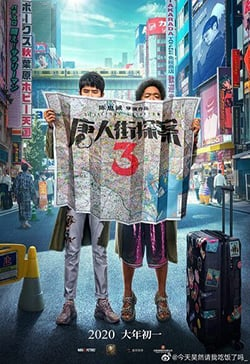 دانلود فیلم کارآگاه های چینی 3 Detective Chinatown 3 2021
