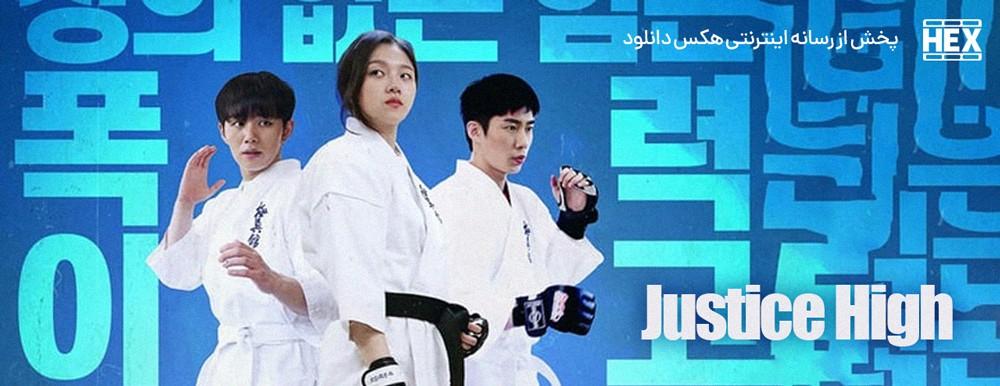 دانلود فیلم کره ای ماورای عدالت 2020
