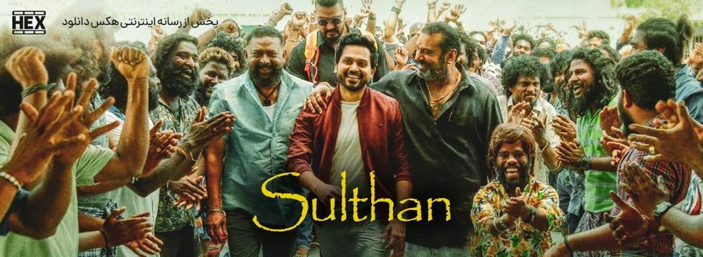 دانلود فیلم هندی سلطان 2021