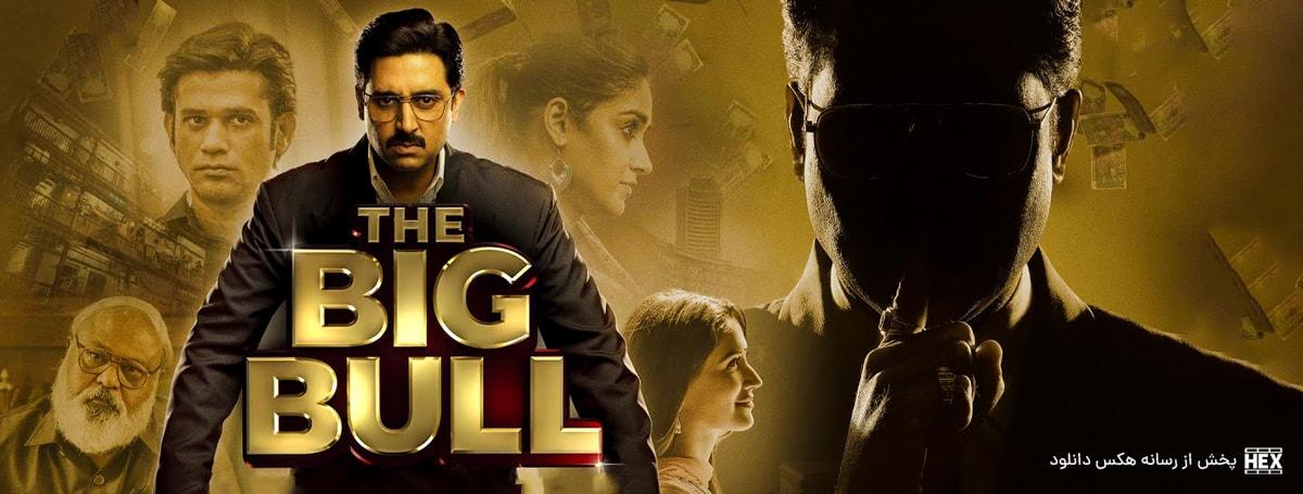 دانلود فیلم هندی گاو بزرگ 2021