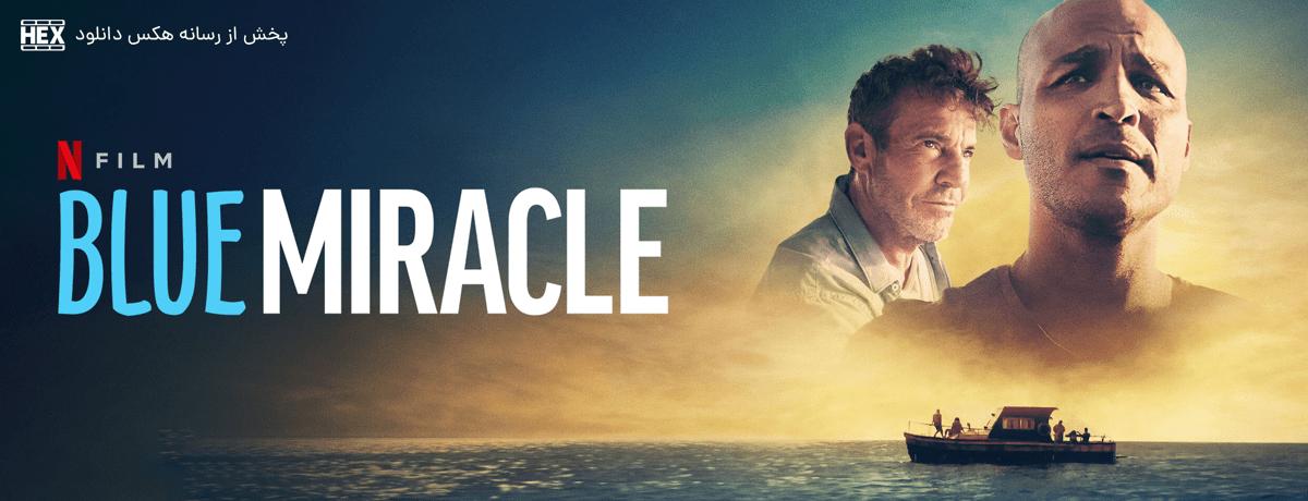 دانلود فیلم معجزه آبی 2021