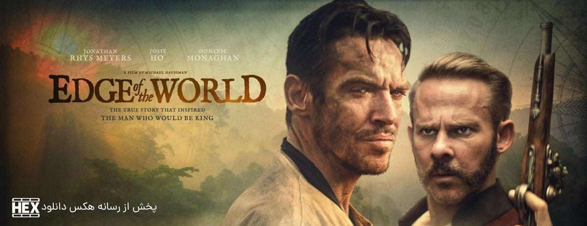 دانلود فیلم لبه جهان 2021