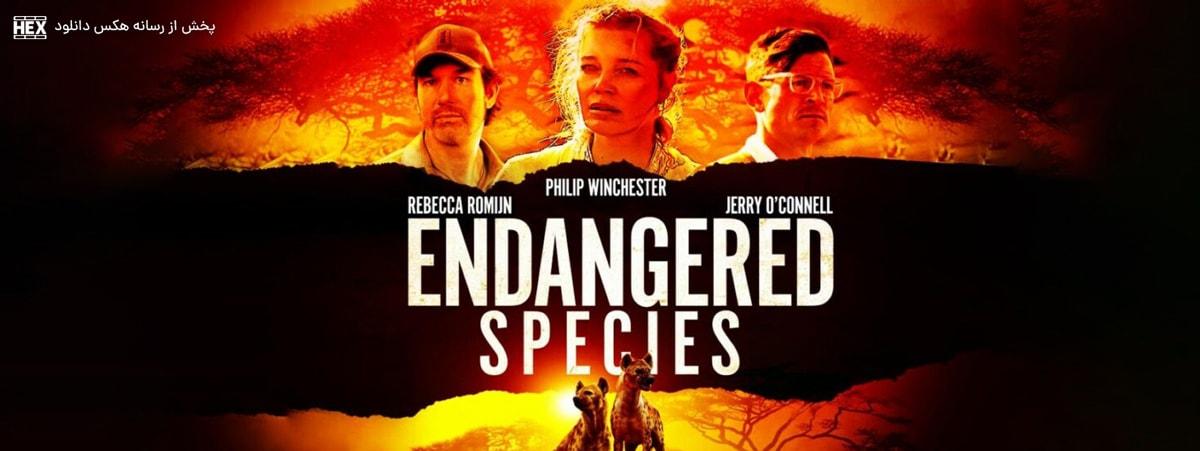 دانلود فیلم گونه های در حال انقراض 2021