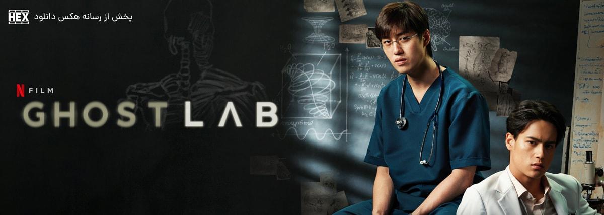 دانلود فیلم آزمایشگاه شبح 2021