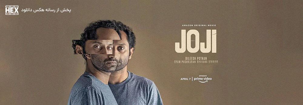 دانلود فیلم هندی جوجی 2021