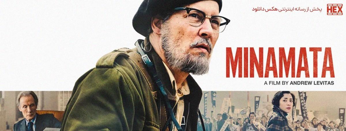 دانلود فیلم میناماتا 2020