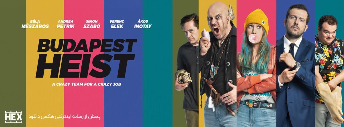 دانلود فیلم دزدی بوداپست 2020