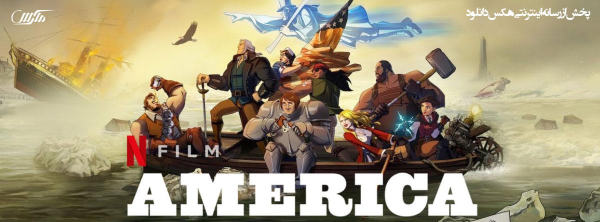 دانلود انیمیشن آمریکا تصویر متحرک 2021