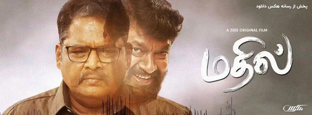 دانلود فیلم هندی ماتیل