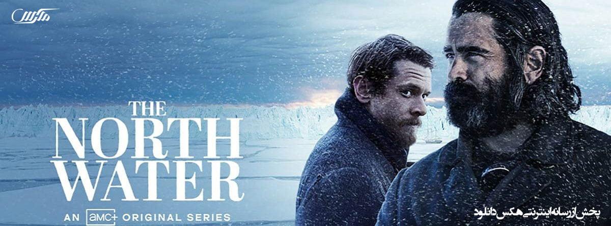 دانلود سریال آب های شمالی 2021