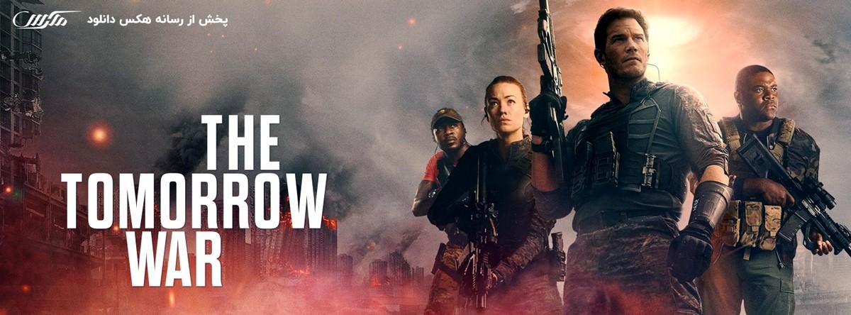 دانلود فیلم جنگ فردا 2021